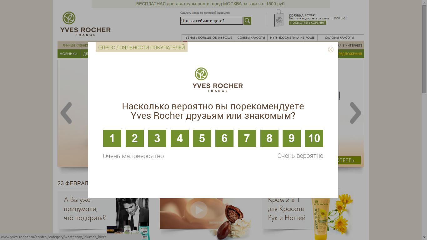 Изображение 41: Как подобное сообщение может выглядеть на сайте Yves Rocher (шаг 1)