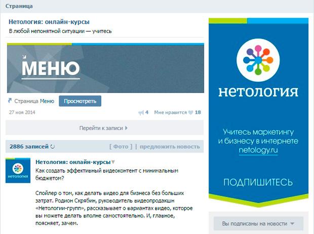 Пример хорошего оформления группы «Вконтакте» от «Нетологии»