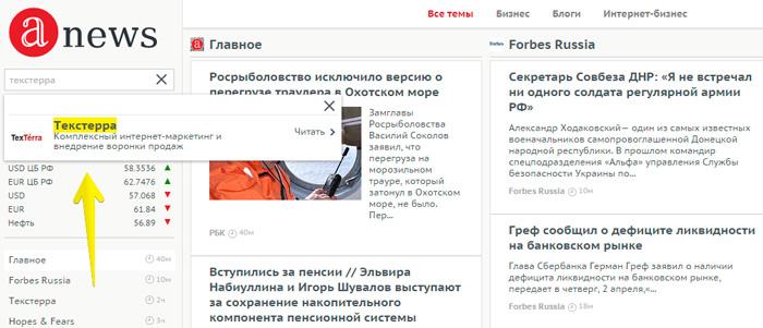 Ищем свой сайт на сайте Anews