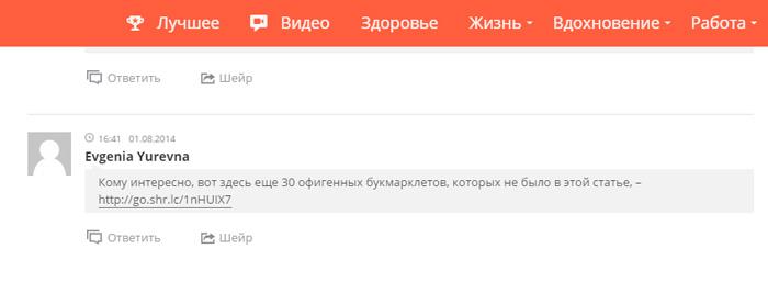 Самые полезные букмарклеты для вашего браузера</a>» и оставила там комментарий.