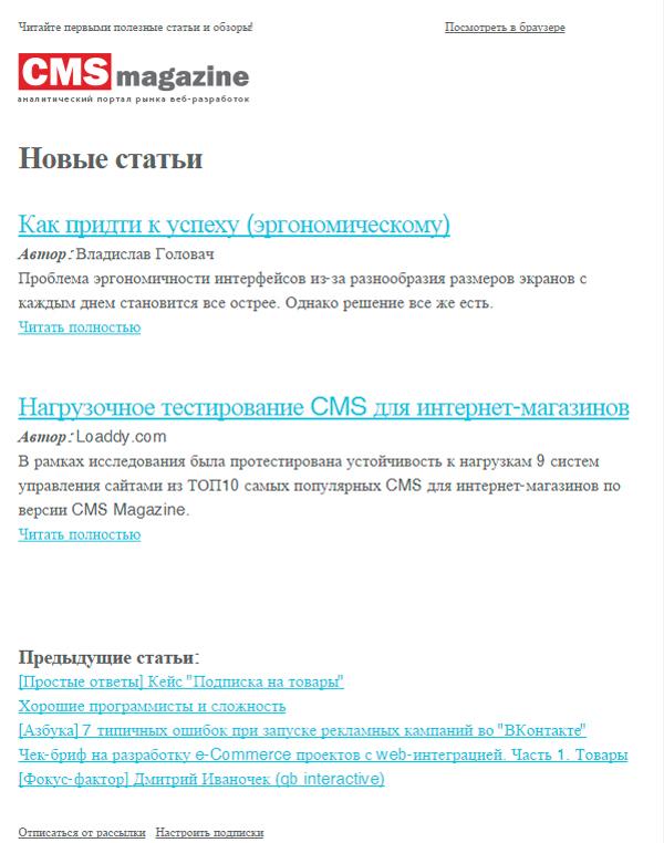 Рассылка от CMSmagazine