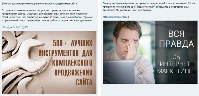 Второй пост больше похож на рекламный