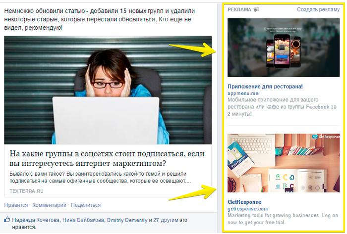 Рекламный блок на Facebook