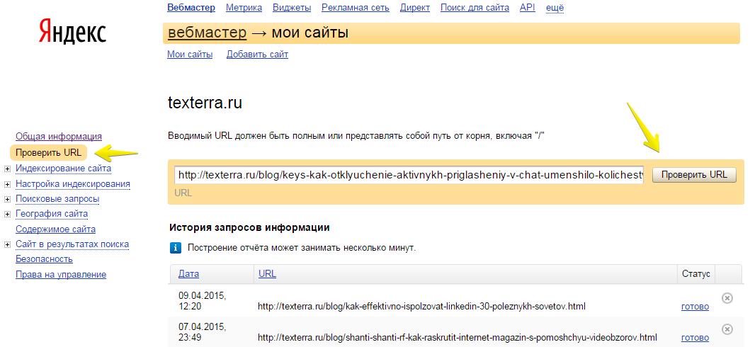 Добавляем в индекс «Яндекса» новый материал
