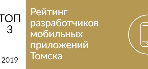 Рейтинг разработчиков мобильных приложений Томска