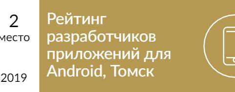Рейтинг разработчиков приложений для Android, Томск