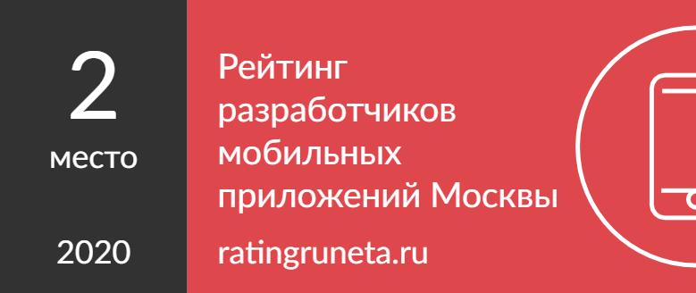 Рейтинг разработчиков мобильных приложений Москвы
