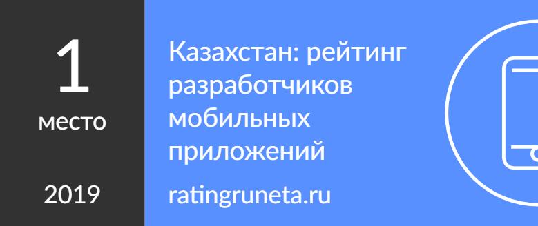 Казахстан: рейтинг разработчиков мобильных приложений