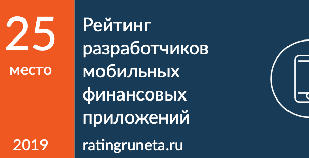 Рейтинг разработчиков мобильных финансовых приложений