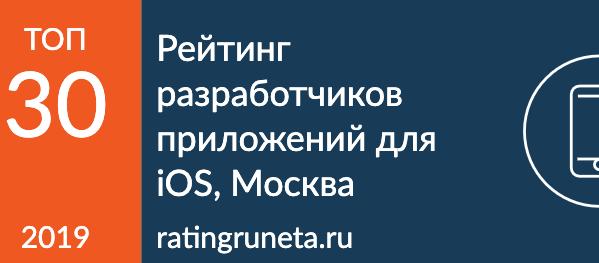 Рейтинг разработчиков приложений для iOS, Москва