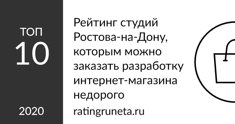 Рейтинг студий Ростова-на-Дону, которым можно заказать разработку интернет-магазина недорого