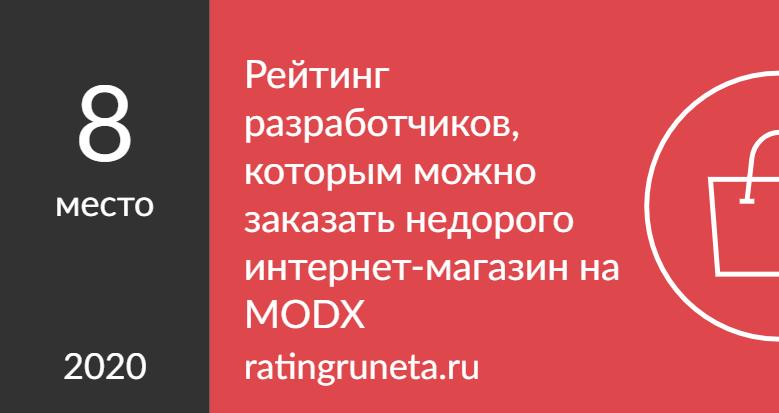 Рейтинг разработчиков, которым можно заказать недорого интернет-магазин на MODX