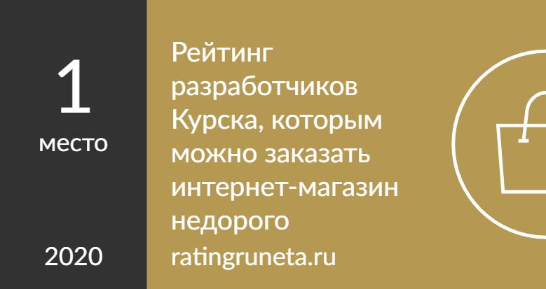 Рейтинг разработчиков Курска, которым можно заказать интернет-магазин недорого