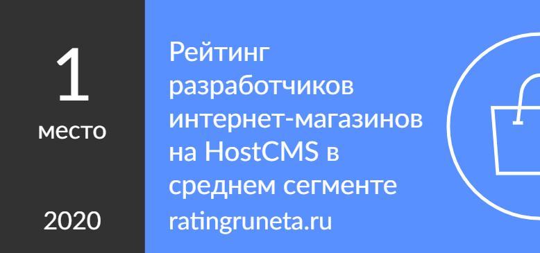 Рейтинг разработчиков интернет-магазинов на HostCMS в среднем сегменте