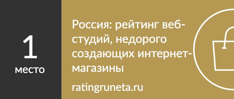 Россия: рейтинг веб-студий, недорого создающих интернет-магазины