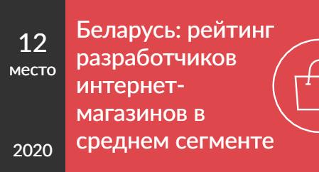 Беларусь: рейтинг разработчиков интернет-магазинов в среднем сегменте