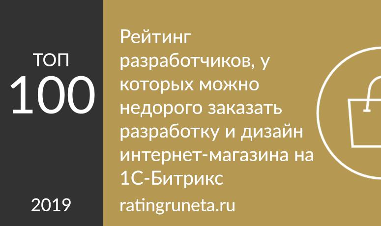 Рейтинг разработчиков интернет-магазинов на 1С-Битрикс