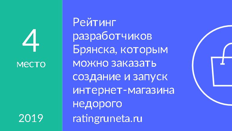 Рейтинг разработчиков Брянска, которым можно заказать создание и запуск интернет-магазина недорого