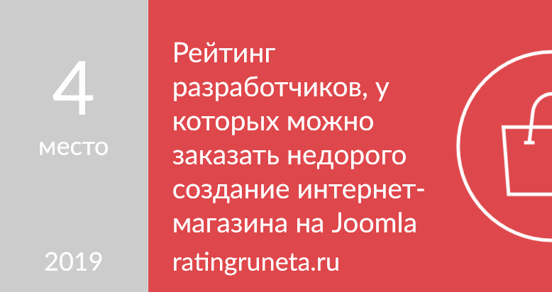 Рейтинг разработчиков, у которых можно заказать недорого создание интернет-магазина на Joomla