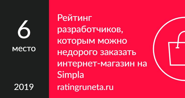 Рейтинг разработчиков, которым можно недорого заказать интернет-магазин на Simpla