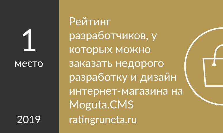 Рейтинг разработчиков, у которых можно заказать недорого разработку и дизайн интернет-магазина на Moguta.CMS