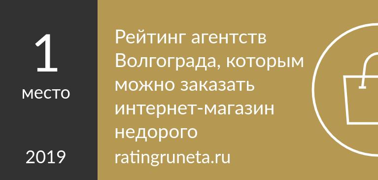 Рейтинг агентств Волгограда, которым можно заказать интернет-магазин недорого