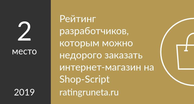 Рейтинг разработчиков, которым можно недорого заказать интернет-магазин на Shop-Script