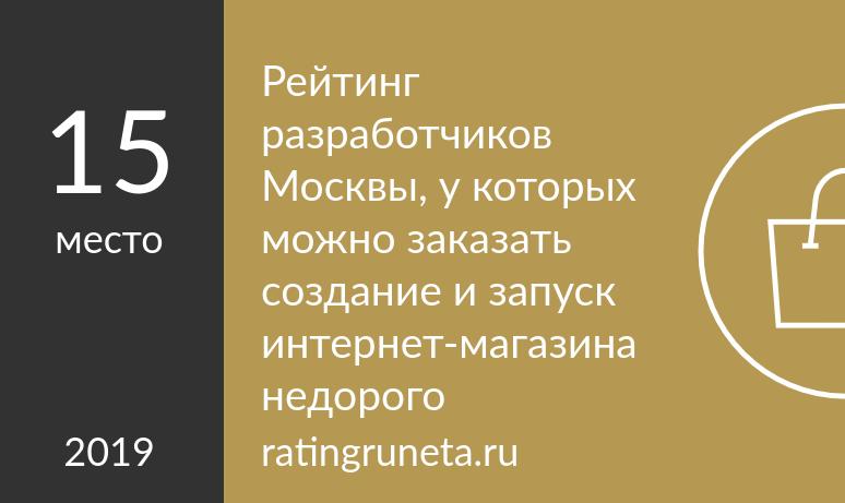 Рейтинг разработчиков Москвы, у которых можно заказать создание и запуск интернет-магазина недорого