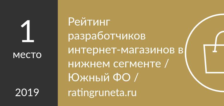 Рейтинг разработчиков интернет-магазинов в нижнем сегменте / Южный ФО /