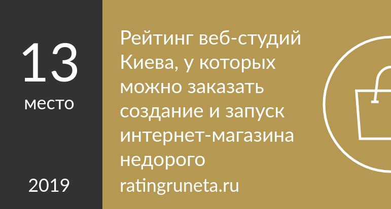 Рейтинг веб-студий Киева, у которых можно заказать создание и запуск интернет-магазина недорого
