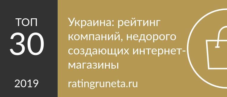 Украина: рейтинг компаний, недорого создающих интернет-магазины
