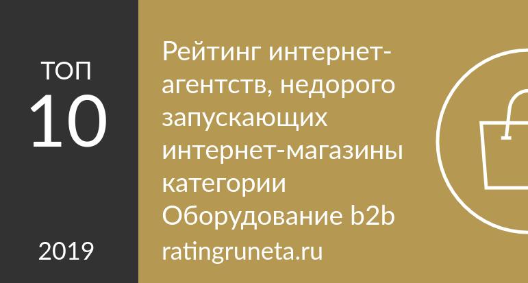 Рейтинг интернет-агентств, недорого запускающих интернет-магазины категории Оборудование b2b