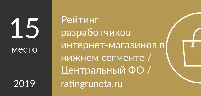 Рейтинг разработчиков интернет-магазинов в нижнем сегменте / Центральный ФО /