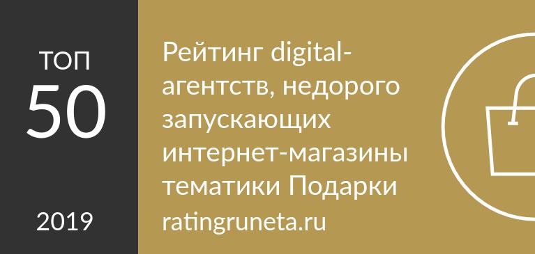 Рейтинг digital-агентств, недорого запускающих интернет-магазины тематики Подарки