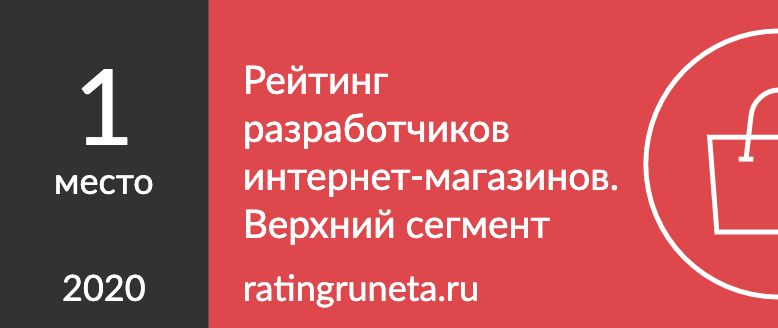 Рейтинг разработчиков интернет-магазинов. Верхний сегмент