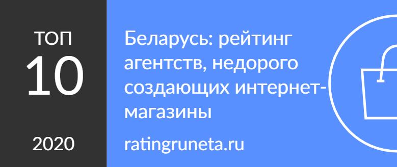 Беларусь: рейтинг агентств, недорого создающих интернет-магазины