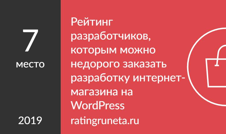 Рейтинг разработчиков, которым можно недорого заказать разработку интернет-магазина на WordPress