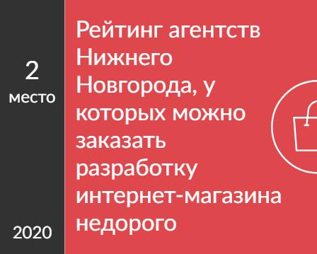 Рейтинг агентств Нижнего Новгорода, у которых можно заказать разработку интернет-магазина недорого