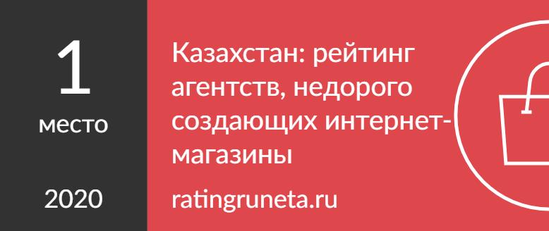 Казахстан: рейтинг агентств, недорого создающих интернет-магазины