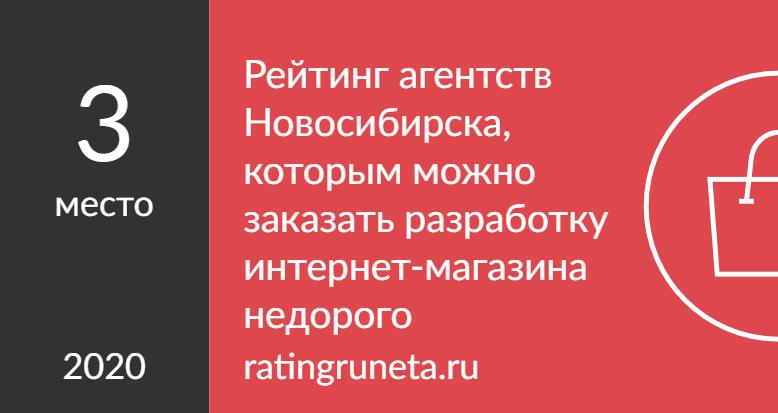 Рейтинг агентств Новосибирска, которым можно заказать разработку интернет-магазина недорого