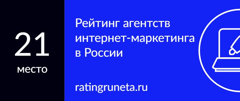 Рейтинг агентств интернет-маркетинга в России