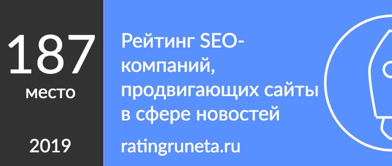 Рейтинг SEO-компаний, продвигающих сайты в сфере новостей