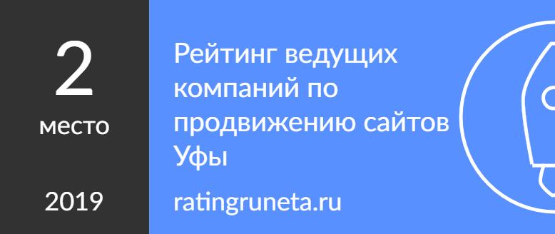 Рейтинг ведущих компаний по продвижению сайтов Уфы