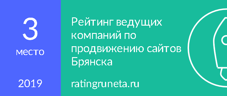 Рейтинг ведущих компаний по продвижению сайтов Брянска
