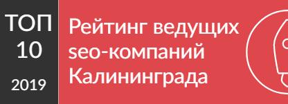 Рейтинг ведущих seo-компаний Калининграда
