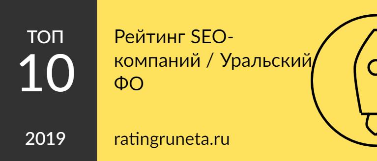 Рейтинг SEO-компаний / Уральский ФО