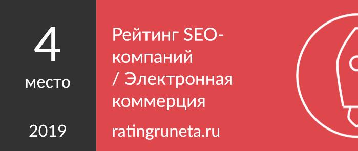 Рейтинг SEO-компаний / Электронная коммерция