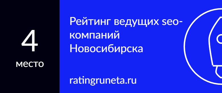 Рейтинг ведущих seo-компаний Новосибирска