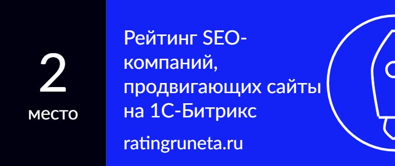 Рейтинг SEO-компаний, продвигающих сайты на 1С-Битрикс