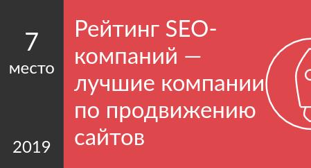 Рейтинг SEO-компаний — лучшие компании по продвижению сайтов
